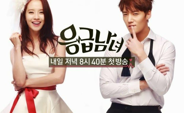 Emergency Couple, Serial Emergency Couple, Emergency Couple RCTI