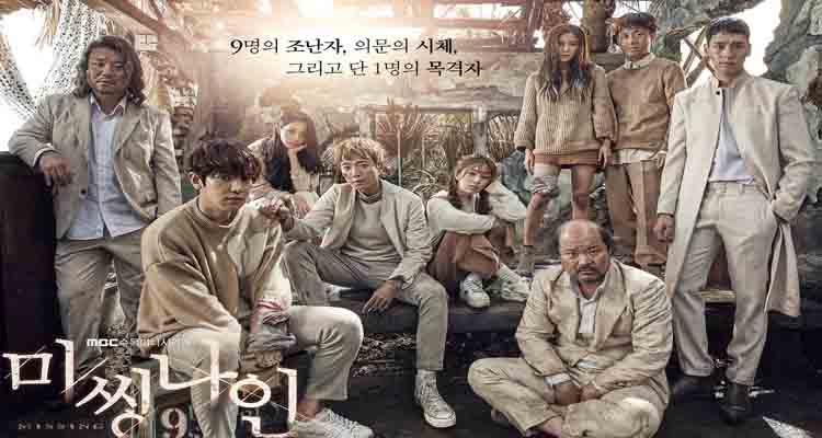 Drama Korea Yang Akan Tayang Tahun 2017, drama korea, drama korea Missing 9